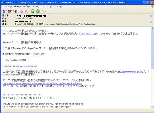 オンライン申請完了後の通知メール
