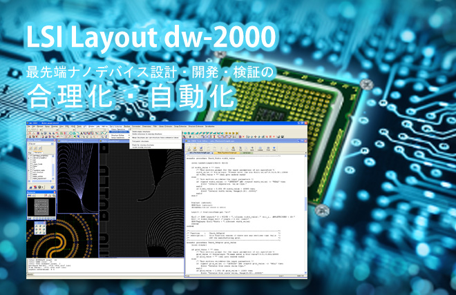 LSI Layout dw-2000